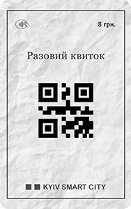 е-квиток, Киев