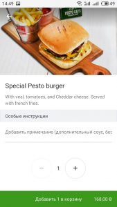Бургеры в UberEats