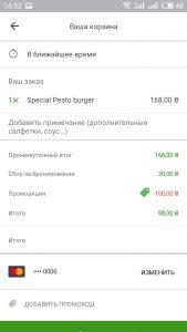 Заказ в UberEats