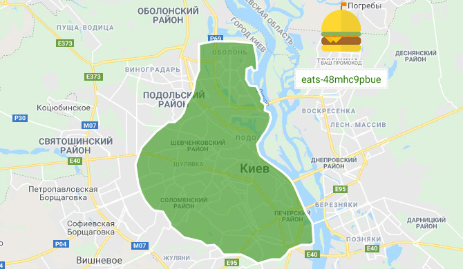 UberEats в Киеве